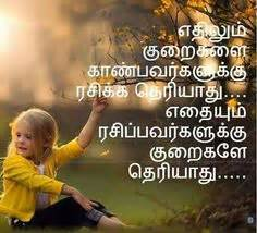 tamil amma kavithaigal whatsapp pictures facebook images