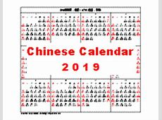 Free Chinese Calendar 2019 Year of the Boar 2019年年历