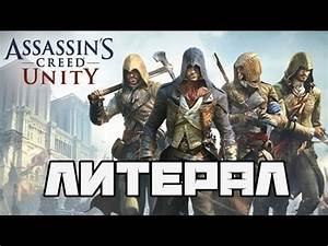 Литерал (Literal): Assassin's Creed Unity - YouTube