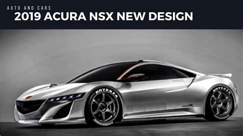 2019 Acura Nsx New Design, Specs And Release Date Youtube