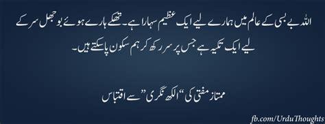 beautiful urdu quotes islamic quotes  urdu images