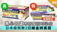 【網購口罩】黑心口罩不防疫隨時染病 日本廠商教2招睇盒辨真假 - 晴報 - 健康 - 生活健康 - D200212