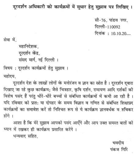 format  letter writing  hindi quora