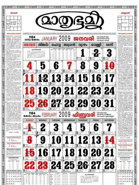 malayalam calendar  february calendar format