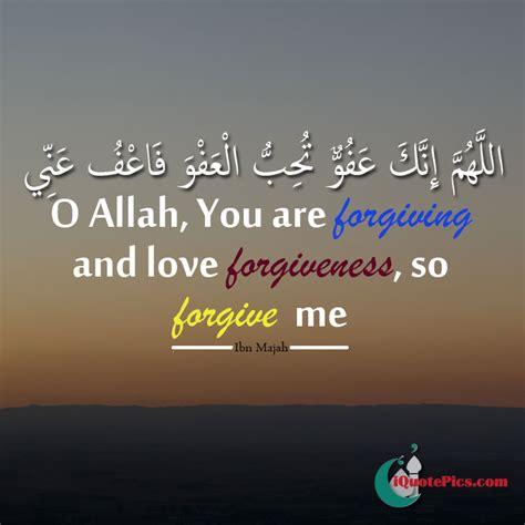 dua  night  qadr hadith