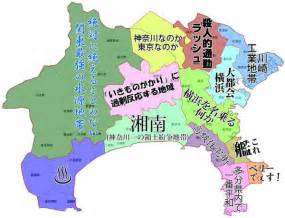 神奈川県:【画像まとめ】よくわかる都道府県の画像がTwitterで話題 #よく ...