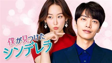 韓国 ドラマ 僕 が 見つけ た シンデレラ