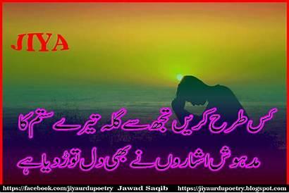 Urdu Poetry Sad Gn Shayari