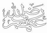 Kaligrafi Mewarnai Gambar Untuk Anak Sketsa Contoh Asmaul Husna Sd Arab Coloring Islami Sederhana Diwarnai Mudah Tk Dan Putih Hitam sketch template