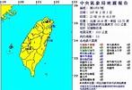 地牛再翻身!深夜再發生規模5.0有感地震 - MOOK景點家 - 墨刻出版 華文最大旅遊資訊平台