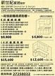 新世紀家居設計_深水埗元州街122號A1地舖_電話.27258022,348975... - 新世紀家居設計_廳房/廚房/廁所裝修套餐_公屋 ...