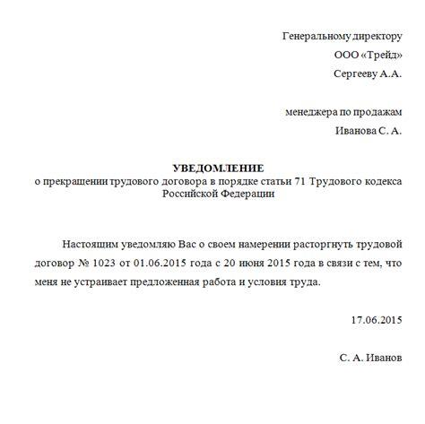 Как написать заявление об отказеобразец заявления ст 15 34 1 коап рф