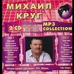 MP-3 Collection Михаил Круг 2CD » Михаил Круг. Виртуальная ...