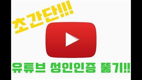 (초간단!!) 유튜브 19 성인인증 뚫기