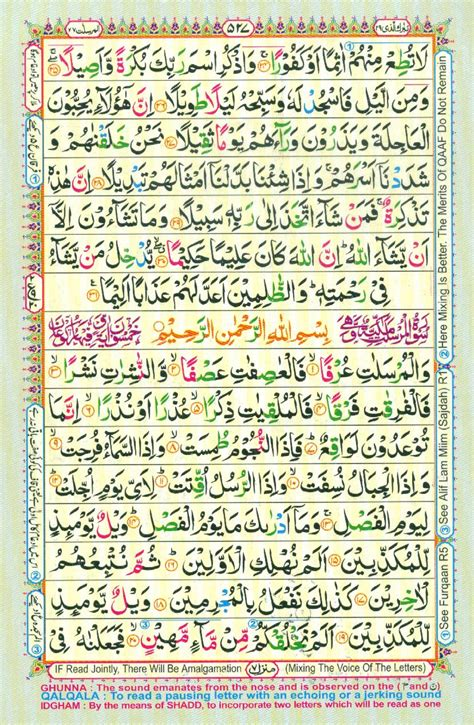 Reading Al Quran Part  Chapter  Siparah 29 Page 527