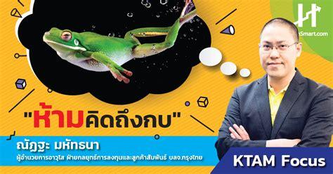 KTAM Focus : ห้ามคิดถึงกบ - Hoonsmart
