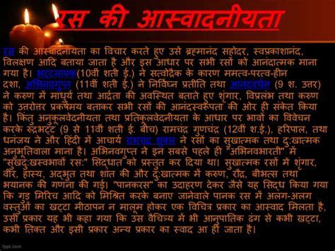 Ras In Hindi Ppt