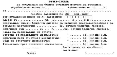 Приложение 2 к Приказу ФСС РФ от N215 ГУРО ФСС РФ по Республике Крым