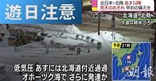 【遊日注意!】北海道聖誕或有暴風雪 氣象廳籲小心雪崩巨浪 (10:58) - 20171224 - 國際 - 即時新聞 - 明報新聞網