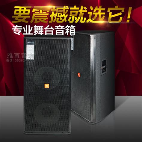 usd 314 64 jbl srx725 quot stereo large wedding stage performance hifi performance road