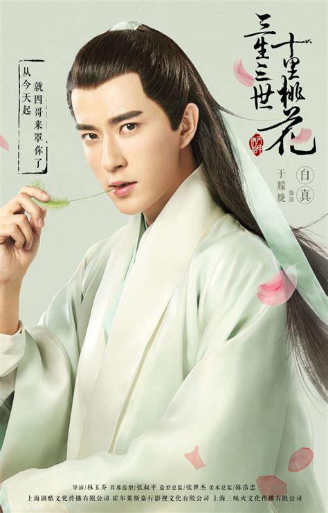Alan Yu Meng Long as Bai Zhen | Eternal love drama, Peach ...