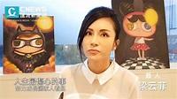 【CNEWS】梁云菲專訪:不想再讓家人傷心 - YouTube
