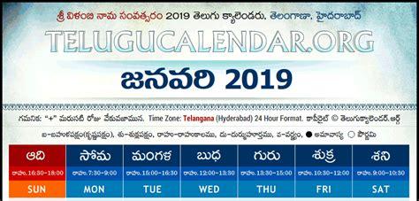 telangana hyderabad telugu calendars january february march