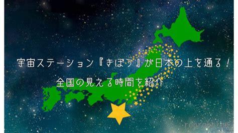 宇宙 ステーション 見える 日