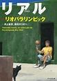 井上雄彥《REAL》終於有新書出版!⋯⋯? – 紙本分格