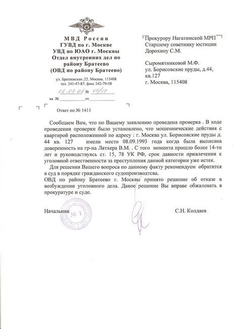 заявление прокурору об отмене постановления