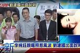 「我何德何能」!劉建國出面痛批媒體緋聞報導-風傳媒