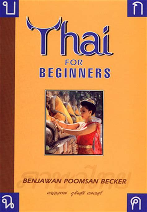 thai  beginners benjawan poomsan becker thai