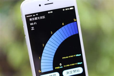 Wi fi 速度 測定