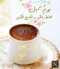 sbah alkhyr images   good morning