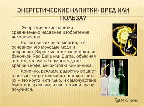 1.1 История создания энергетических напитков