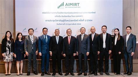 ทรัสต์ 'AIMIRT' เดินหน้าลงทุน 3 โครงการคุณภาพ อัตราการเช่า ...