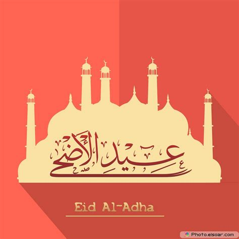 eid al adha calendar date eid al adha