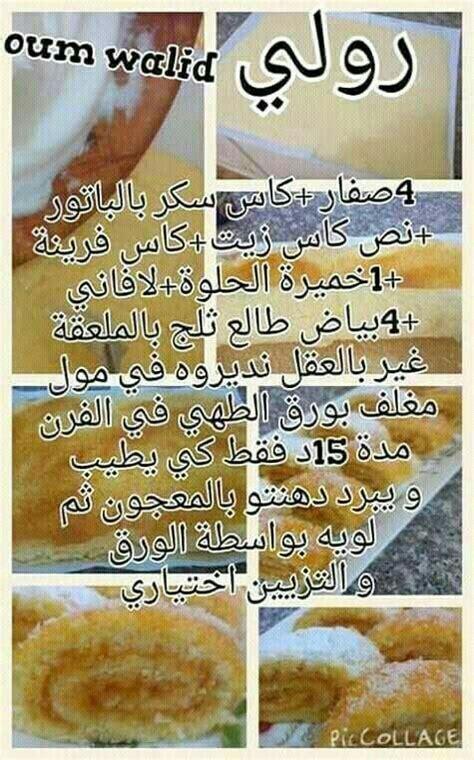petit 騅ier cuisine top 25 ideas about gateau algerien moderne on cuisine moderne algérienne