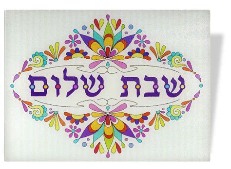 Jewish Gifts-Shabbat Shalom Candle Drip Tray