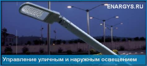 Освещение российских городов энергоэффективность и визуальный комфорт . авок