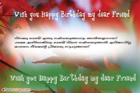 birthday wishes for best friend boy in malayalam birthday malayalam scraps and birthday malayalam