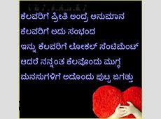 Labels Kannada facebook wall photos , Kannada Images