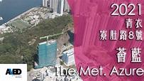 (EP1) 薈藍 / The Met. Azure / 寮肚路8號 / 宏安地產 / The Met / 青衣市地段第192號 / 青衣/ 私樓 / 新盤 / 2021 - YouTube