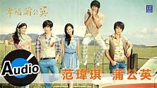 范瑋琪 Christine Fan - 蒲公英 (官方歌詞版) - 壹電視『幸福蒲公英』主題曲 - YouTube