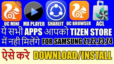 how to install uc mini uc browser mxplayer shareit acl from tizen store samsung z1 z2