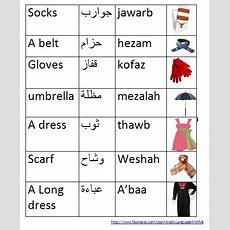 Pin By Learn Arabic Language On Learn Arabic  Learn Arabic Alphabet, Learning Arabic, English