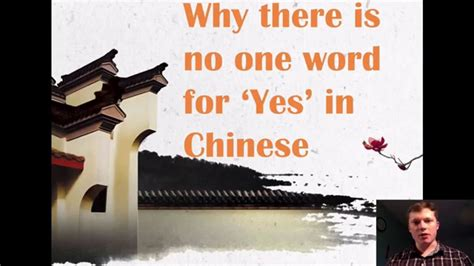 Why There Is No Single Word For 'yes' In Chinese