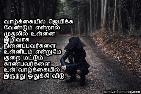 He has achieved success who has lived well, laughed often, and loved much; Best Tamil Motivational Quotes for Success | Tamil Ponmozhigal - Tamil Kavithaigal