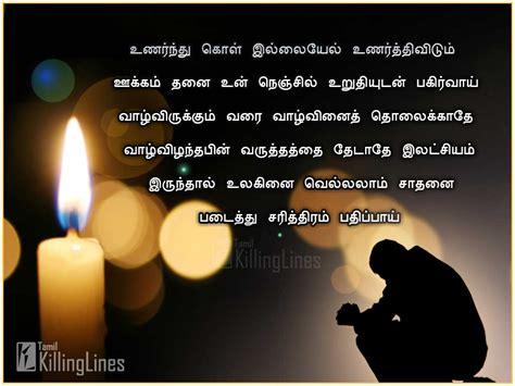 life quotes  tamil tamilkillinglinescom