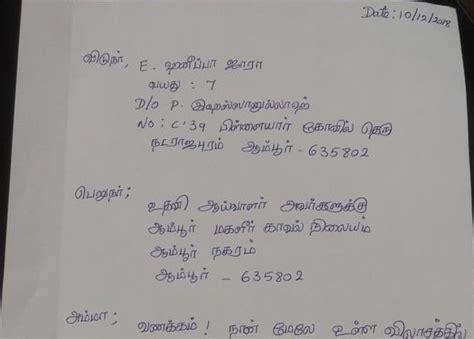 Sample letter request for accessible assigned parking space date writer s address name of authority such as owner landlord condominium management or homeowner association for example address of authority re request for reasonable accommodation under the fair housing act under. Tamil Nadu Police Complaint Letter Format - template resume